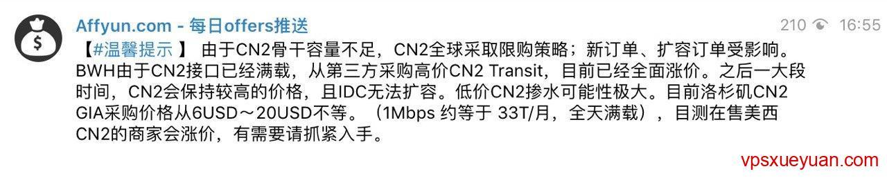 cn2可能会涨价