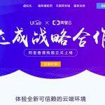 Uovz四川高防独服、1G独享带宽、无限流量,适合中转或建站