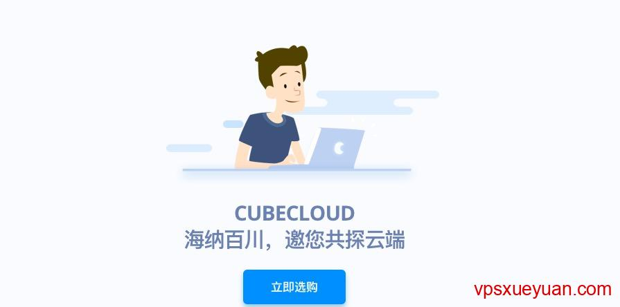 cubecloud