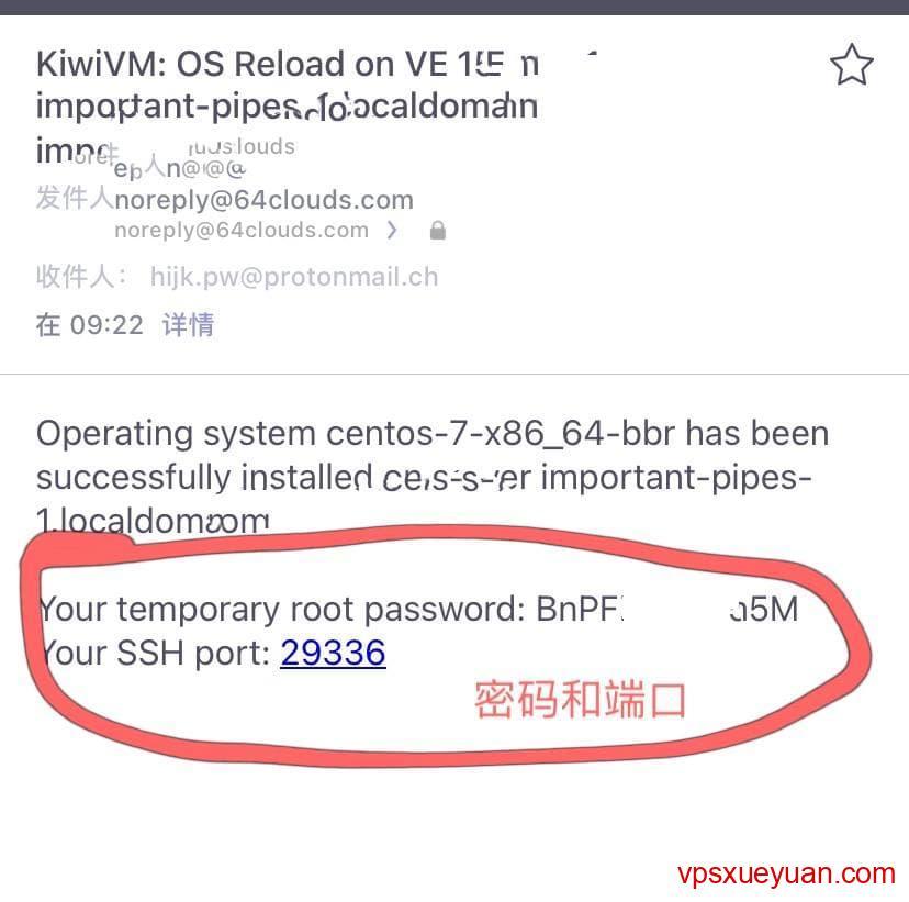 搬瓦工ssh密码和端口邮件
