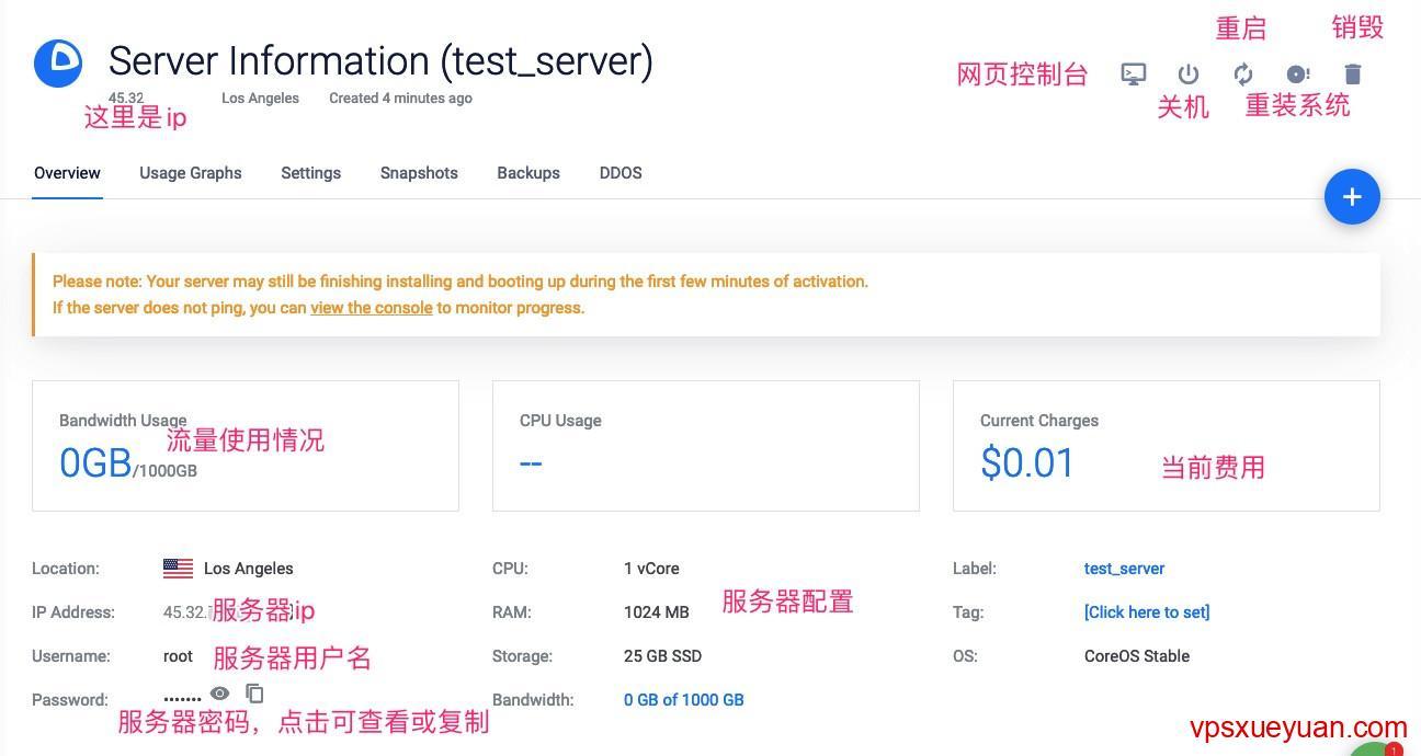 vultr服务器管理界面