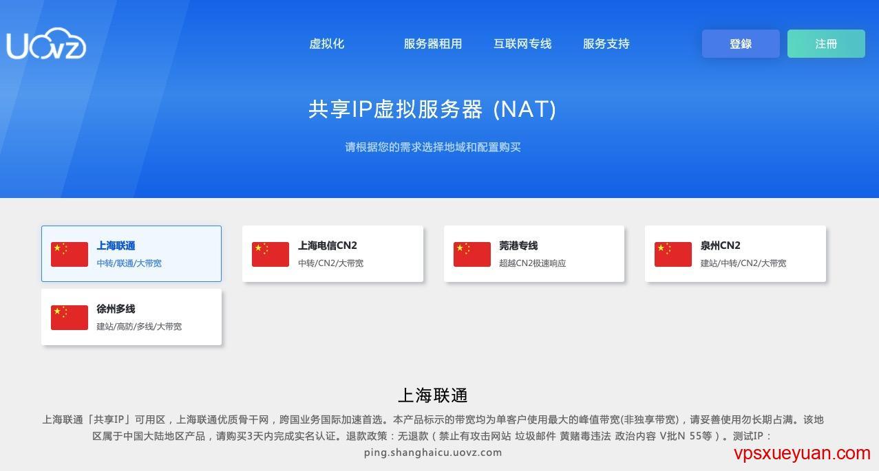 uovz上海联通NAT新品