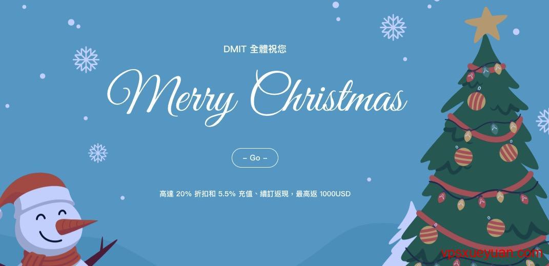 DMIT圣诞促销