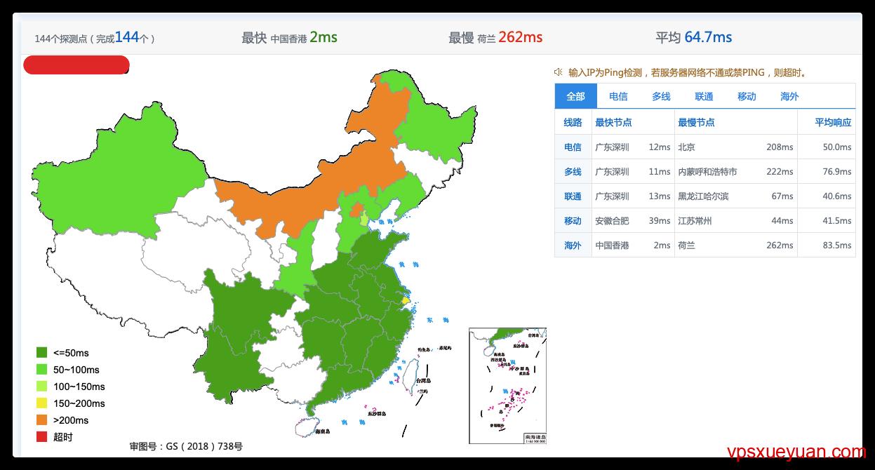 阿里云香港精品全国ping值