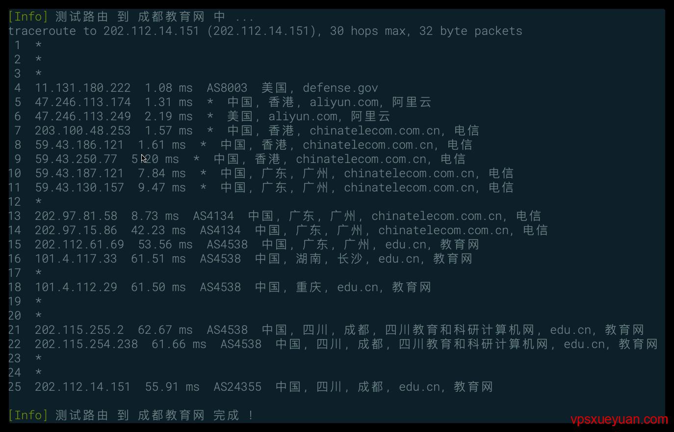 阿里云香港BGP多线精品教育网回程路由