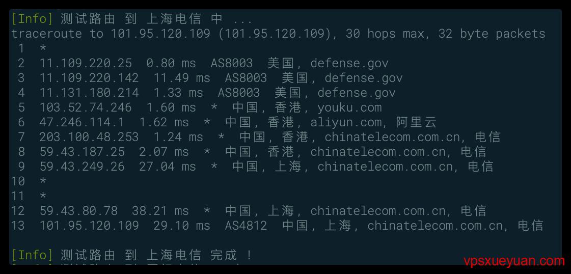 阿里云香港BGP多线精品电信回程路由