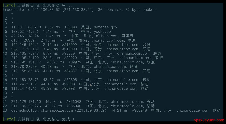 阿里云香港BGP多线精品移动回程路由