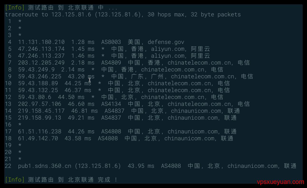 阿里云香港BGP多线精品联通回程路由
