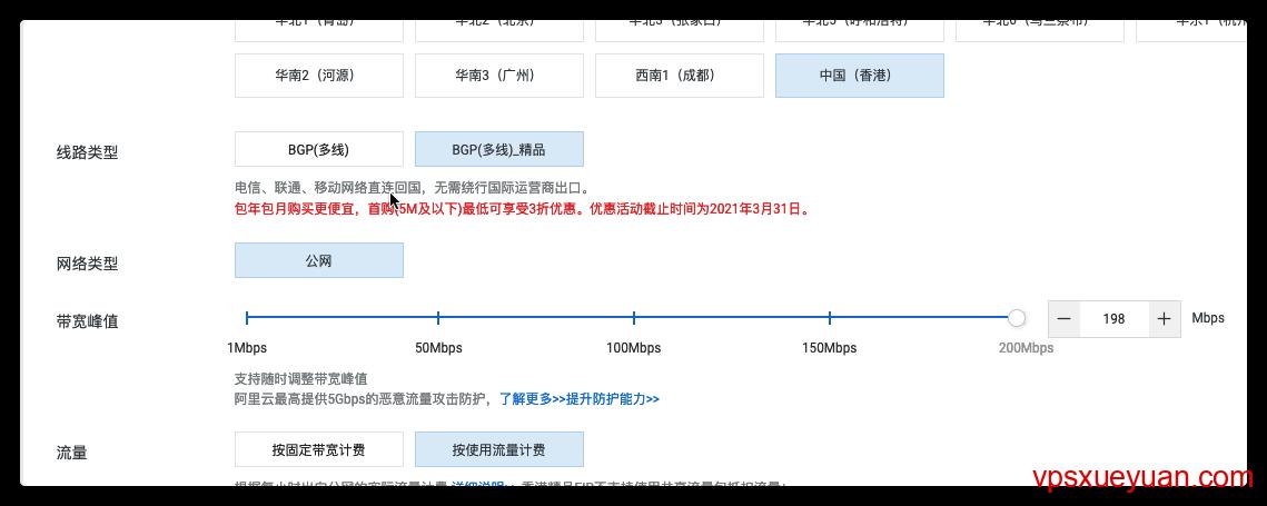 阿里云香港BGP多线精品IP