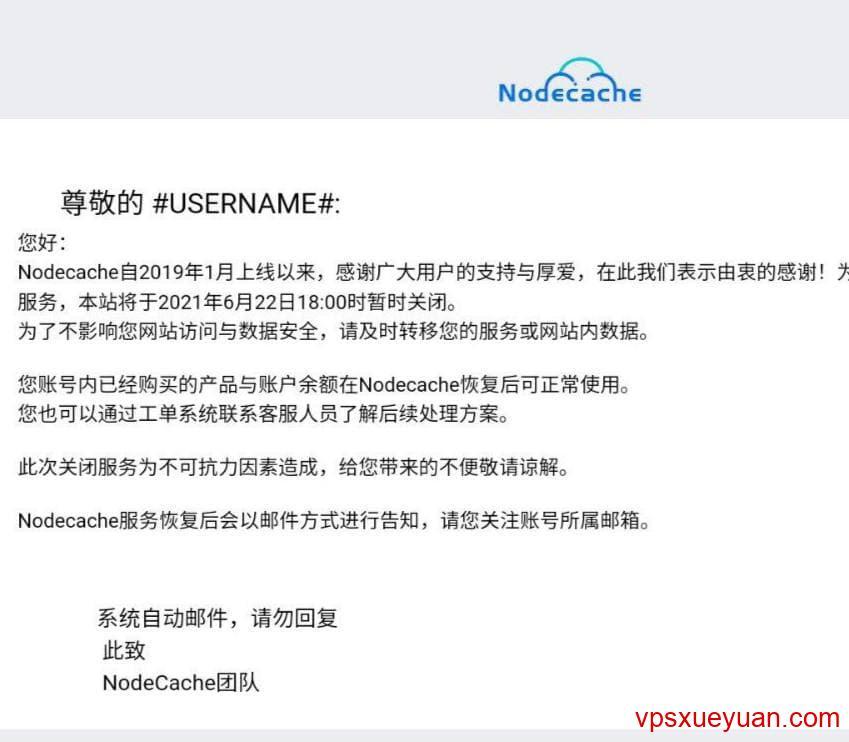 NodeCache停止服务通知
